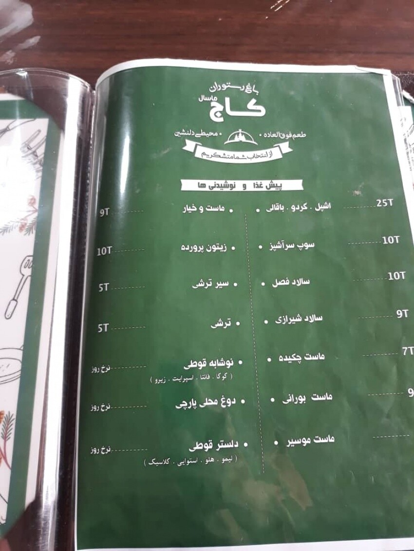 Iran, Gilan, Masal, Masal Road, Masal Road (1).jpeg