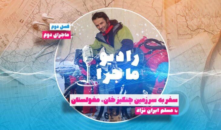 فصل 2 قسمت 2 ؛ سفر به سرزمین چنگیز خان، مغولستان با مسلم ایران نژاد