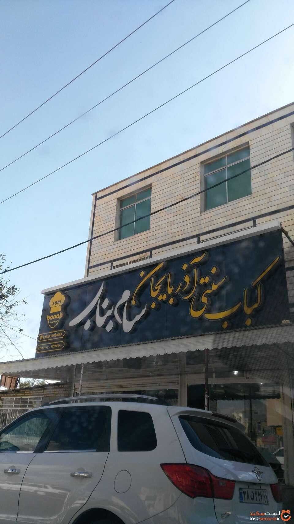 رستوران کباب بناب در ایزه