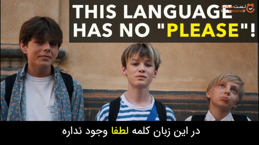 مردم دانمارک در زبان خود کلمه لطفا ندارند!