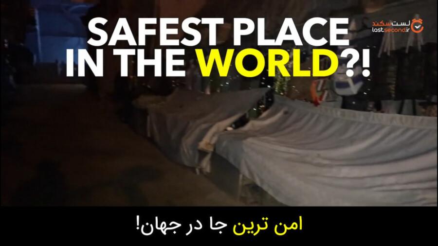 روستای عجیبی در مصر یکی از امن ترین نقاط جهان!