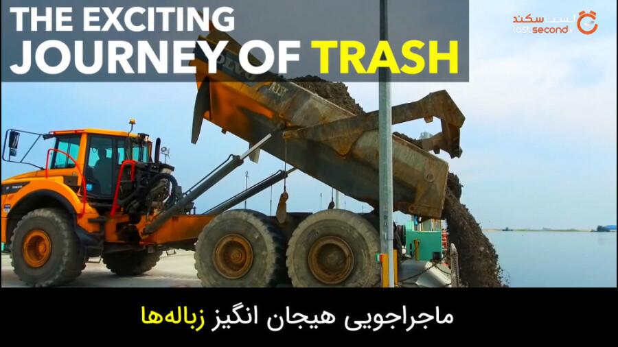بهشتی بدون زباله به نام سنگاپور!