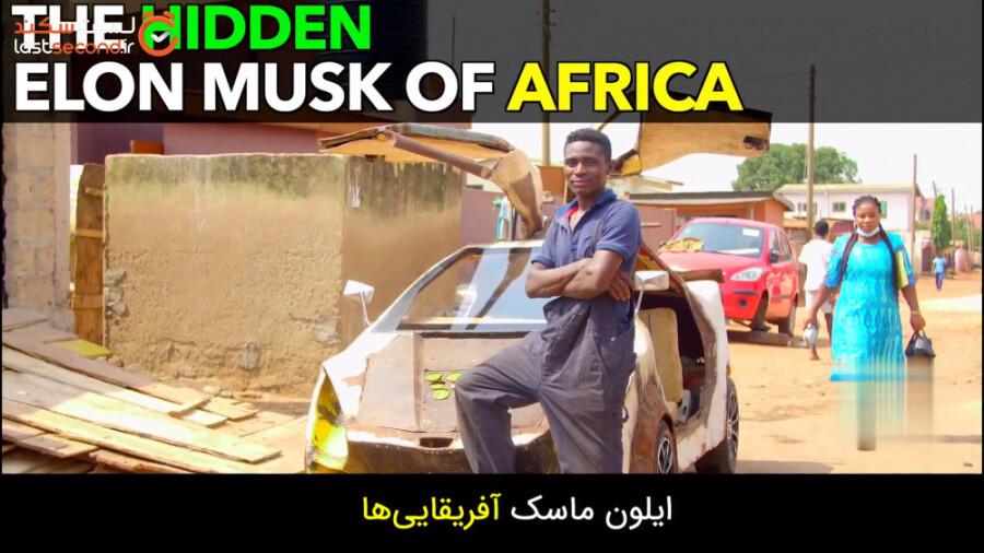 کشور غنا یک آیلان ماسک مخفی دارد!
