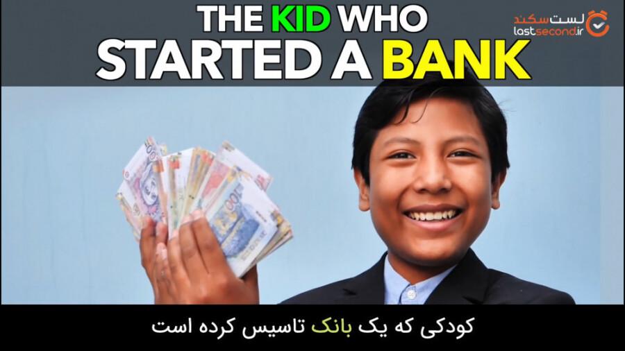 جوانترین بانکدار جهان 14 سال سن دارد!