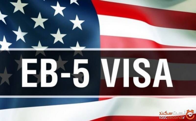 ویزای سرمایه گذاری انگلیس