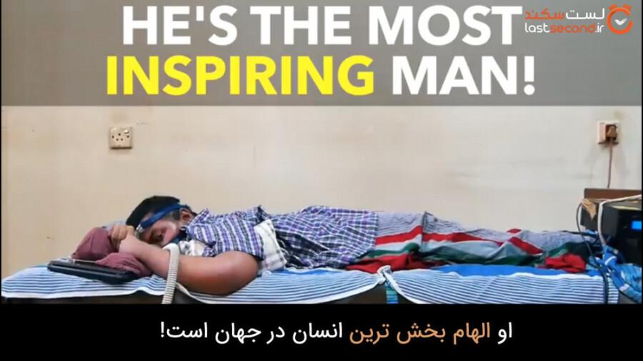 مردی که برای تمام جهان الهام بخش است!