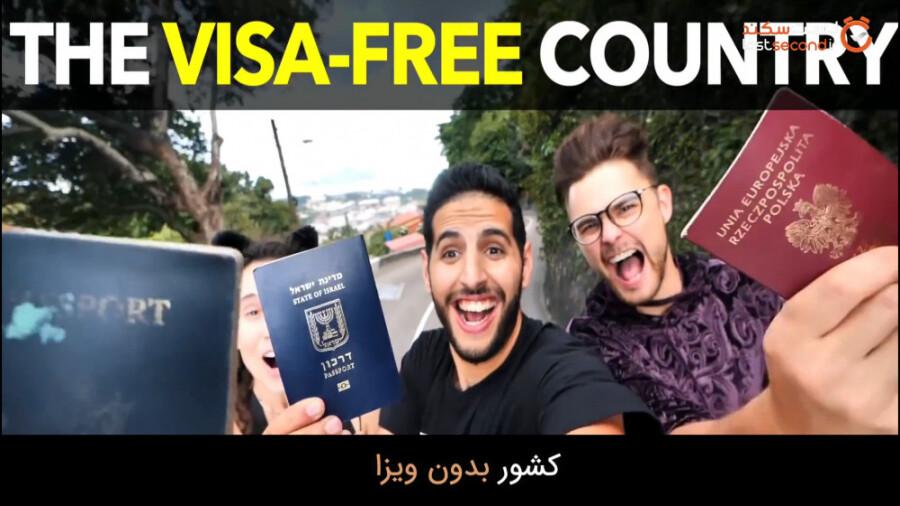 سیشل، بهشت بدون ویزا!