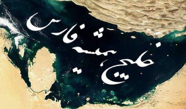 نکات مهمی که از خلیج فارس باید بدانیم!