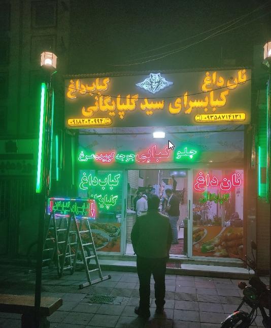 کبابسرای سید گلپایگانی