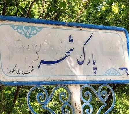 Park-e-Share Aligudarz
