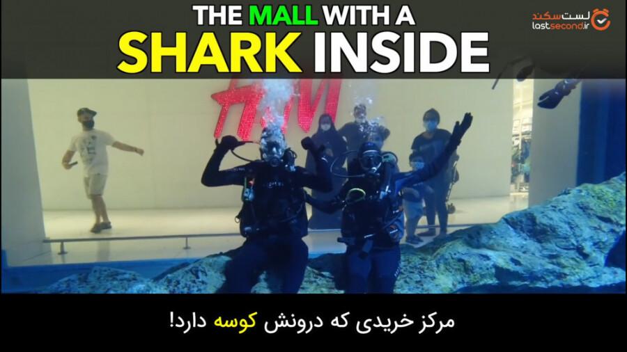 دبی مال، شگفت انگیزترین و بزرگترین مرکز خرید در جهان!