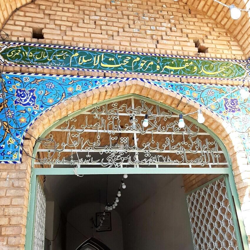 Hojjatol Eslam Mosque