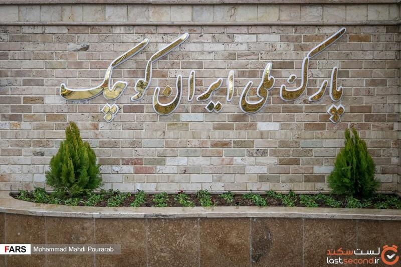 پارک ایران کوچک