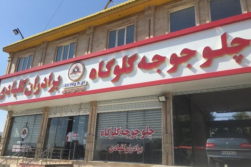 Akbar Jouje Restaurant(Damavand Branch)