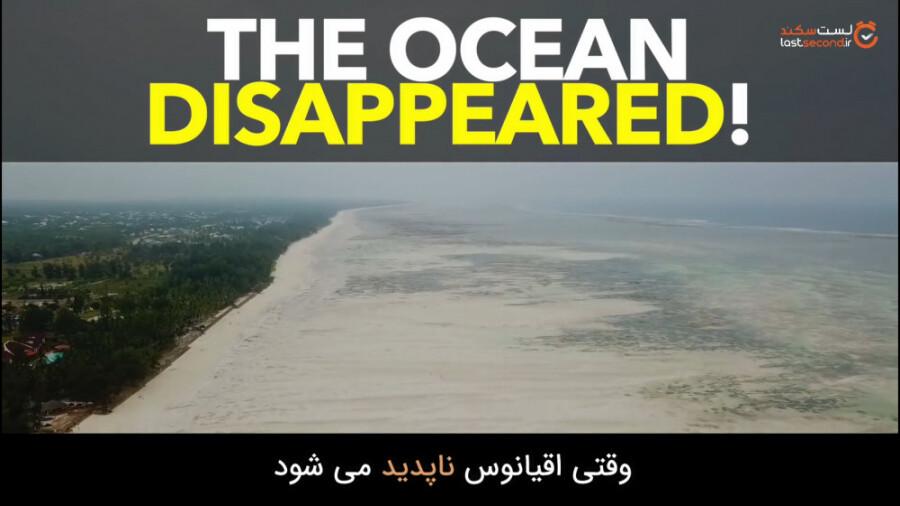 زنگبار، جایی که اقیانوس ناپدید می شود!