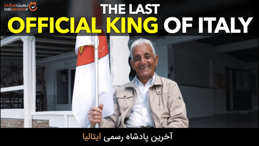 پادشاه تاوولارا ، بازمانده آخرین پادشاهان جهان!