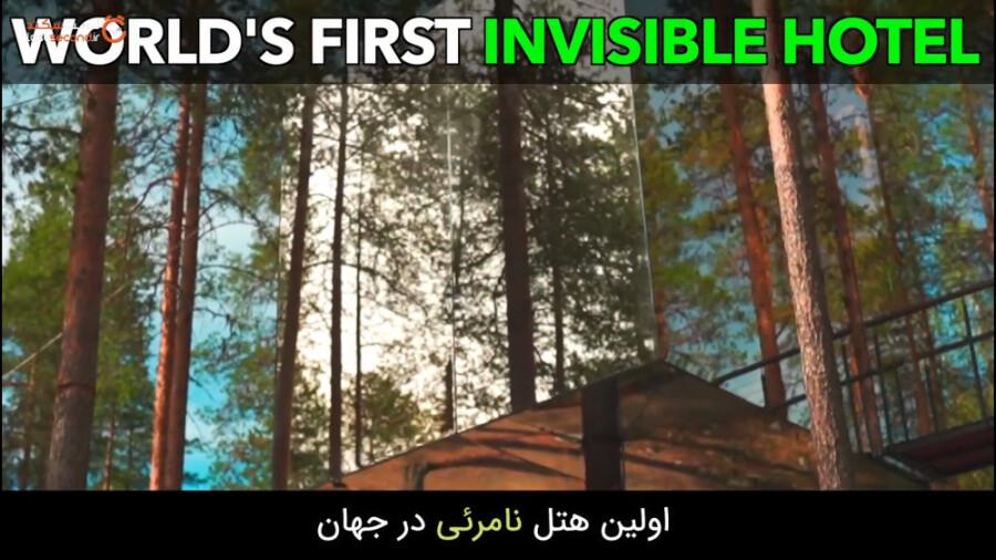 اولین هتل نامرئی جهان در سوئد!