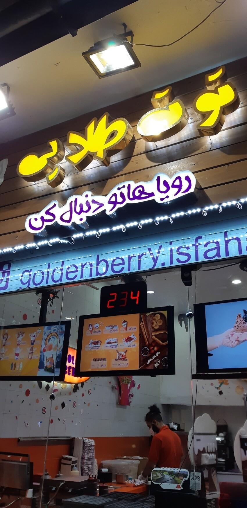 بستنی توت طلایی (اصفهان)