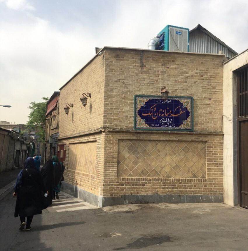 اودلاجان یا عودلاجان؛ یکی از قدیمی ترین محلات تهران را بشناسیم