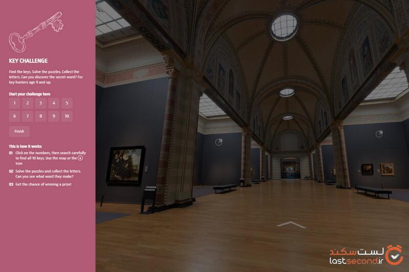موزه ملی هلند بازی.jpg