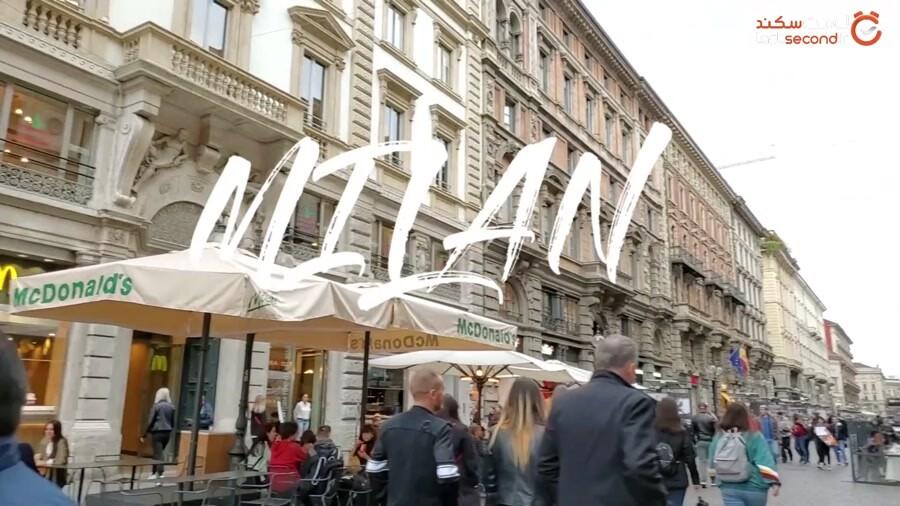میلان پایتخت مُد در یک دقیقه