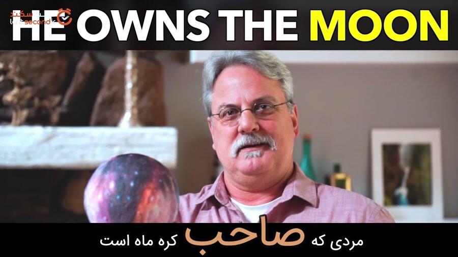 این مرد در دفتر املاکش منظومه شمسی را می فروشد!
