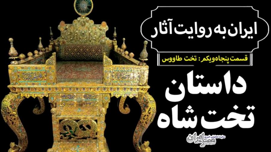 تخت طاووس، باشکوهترین تخت در تاریخ ایران