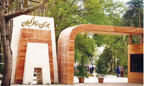 Mafakher Park