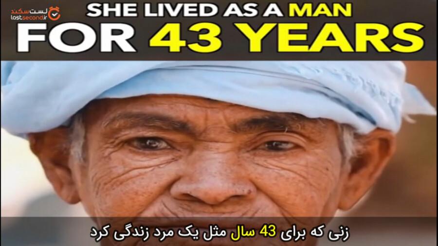 زنی که 43 سال نقش یک مرد را بازی کرد!