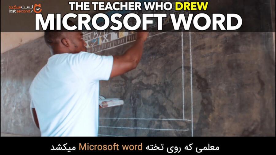 آموزش کامپیوتر بدون وجود کامپیوتر در غنا!
