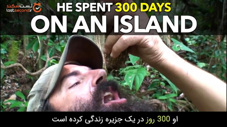 مردی که 300 روز در یک جزیره به تنهایی زندگی کرد!