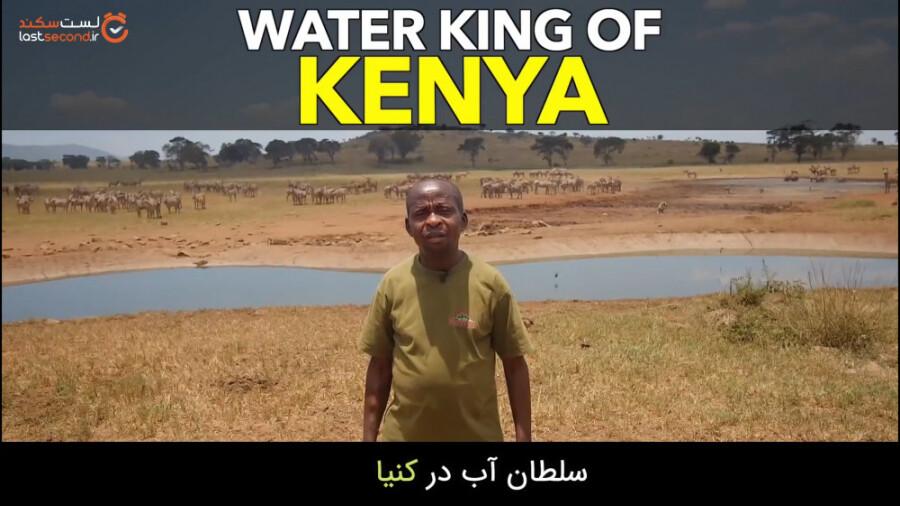 این مرد سلطان آب در کنیاست!