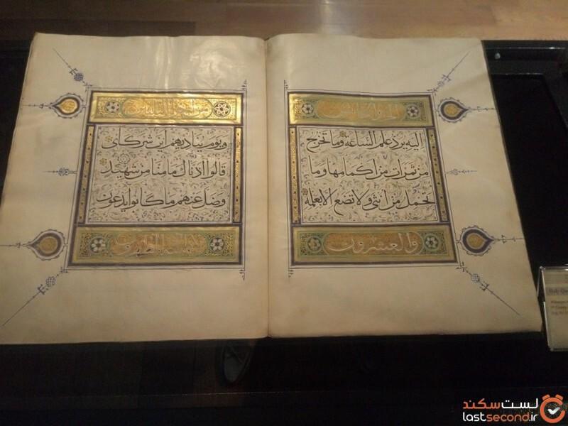 تالار قرآن