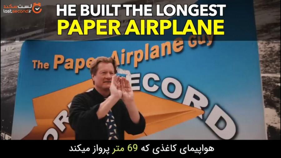 ساخت موشک کاغذی با قدرت پرواز به طول یک زمین فوتبال!