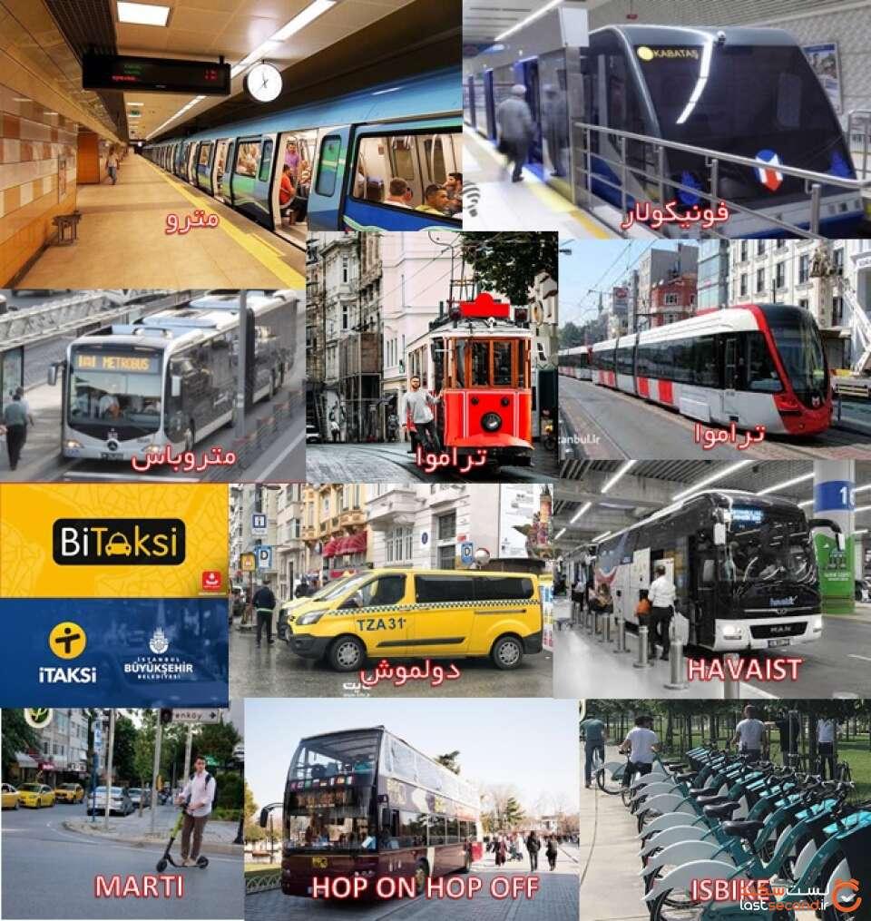 سیستم های حمل و نقل در استانبول