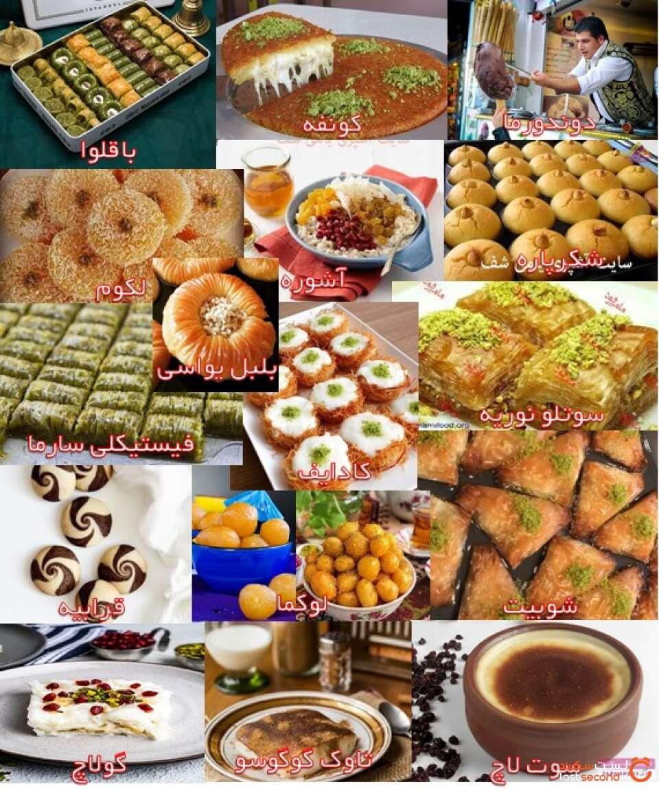 انواع باقلواهای استانبولی