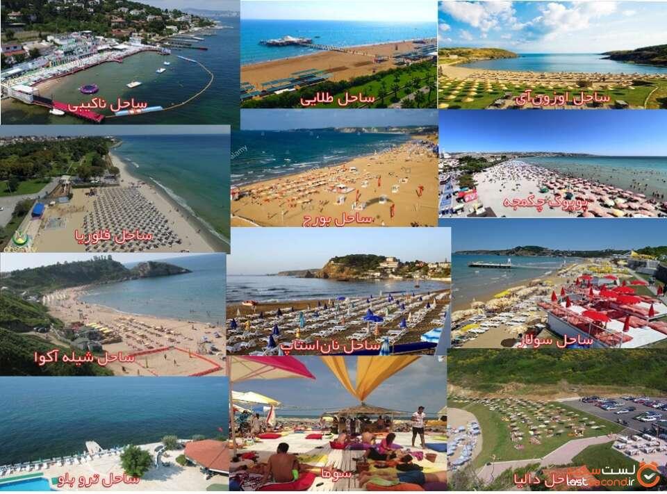 بهترین ساحل های استانبول