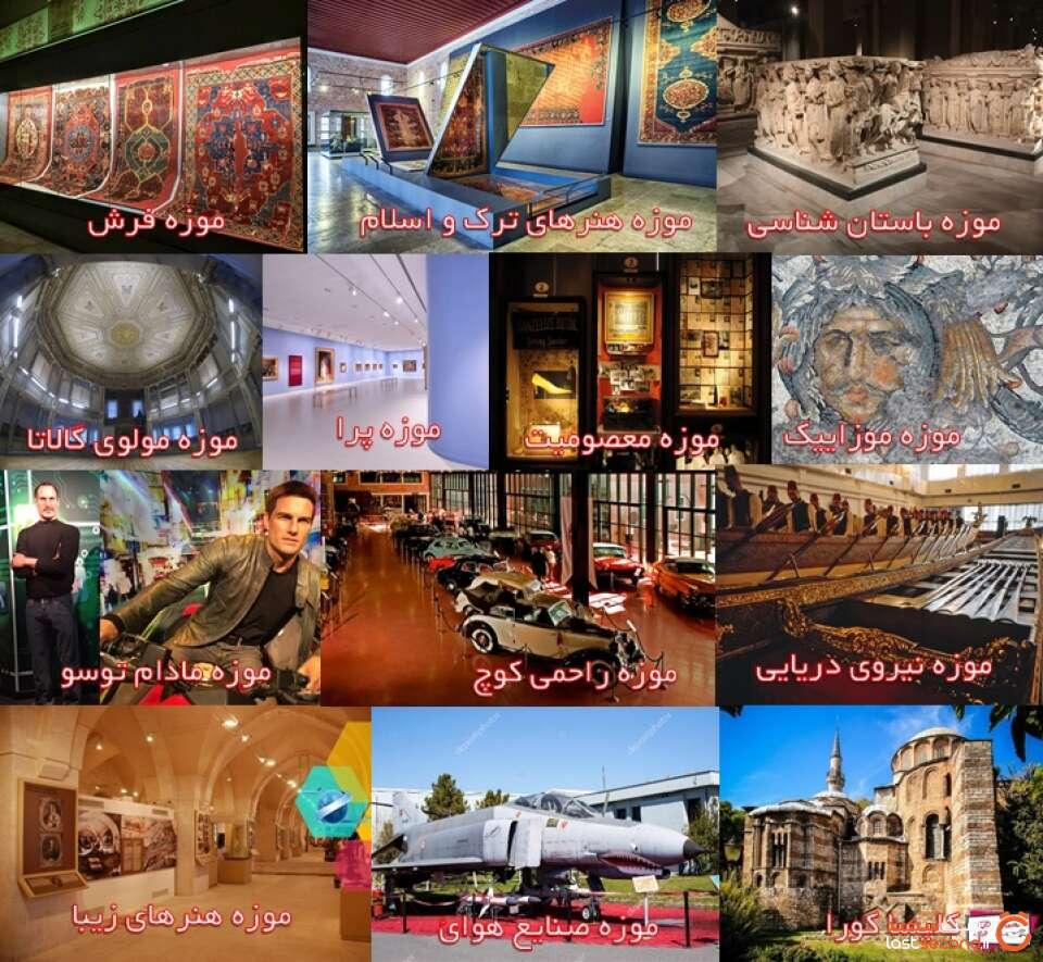 موزه های معروف استانبول