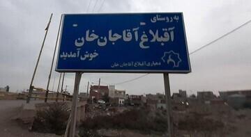 روستای آق بلاغ