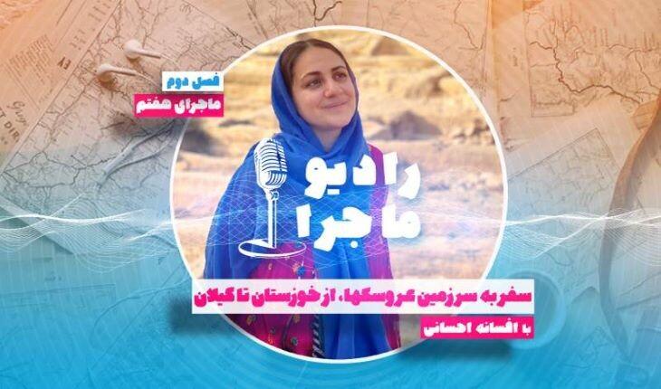 فصل 2 قسمت 7؛ سفر به سرزمین عروسکها از خوزستان تا گیلان