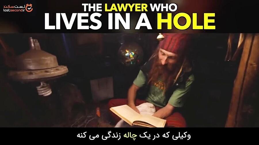 این وکیل روسی در چاله زیرزمینی زندگی میکند!