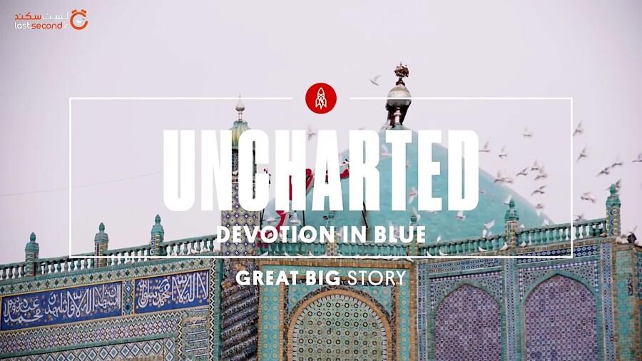 مسجد کبود مزار شریف، محلی برای آرامش!