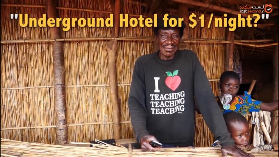 هتلی زیرزمینی در مالاوی، تجربه ای متفاوت از اقامت در هتل!