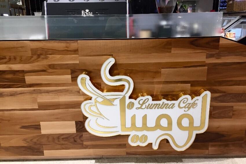کافه لومینا