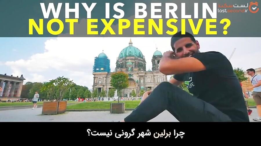 برلین ارزانترین کشور اروپا از دید یک توریست!