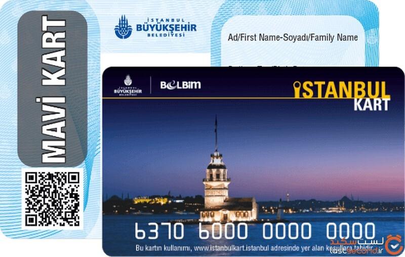 کارت آبی استانبول