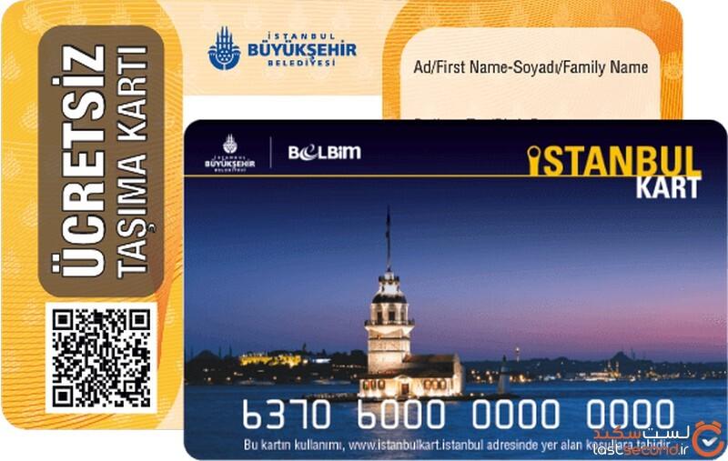 کارت رایگان استانبول کارت