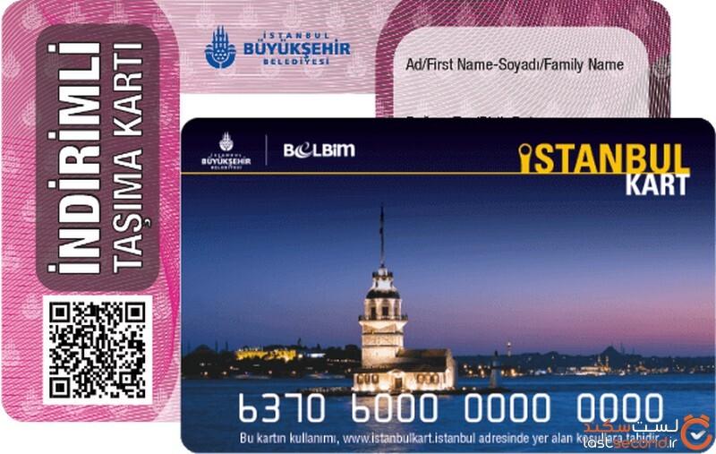 کارت تخفیف استانبول کارت