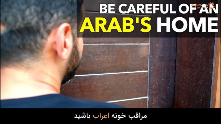 رسوم عجیب عرب ها : ۳ روز اقامت رایگان در منزل شخصی برای غریبه ها !!