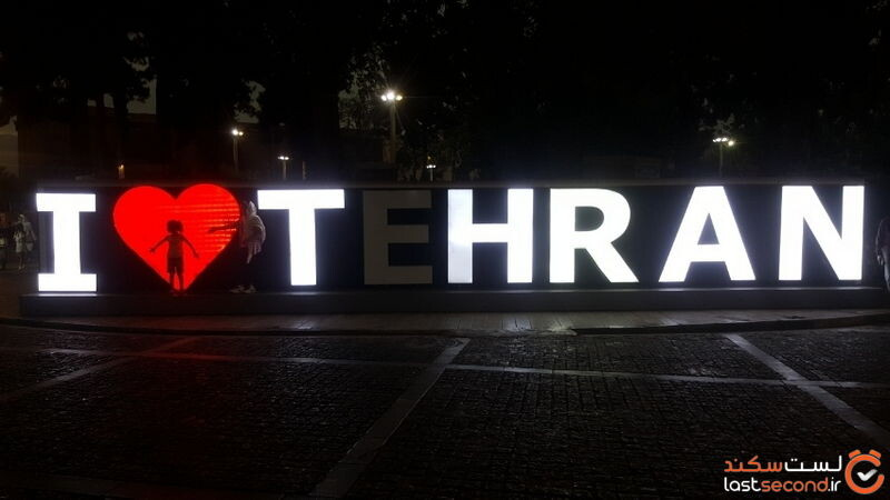 عکس های تهران